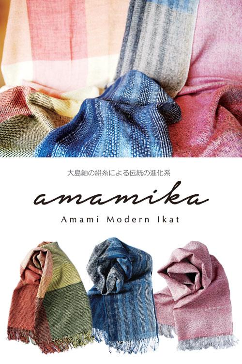 amamika
