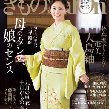 家庭画報『きものSalon 2017-18秋冬号』に興紬の青海波が!