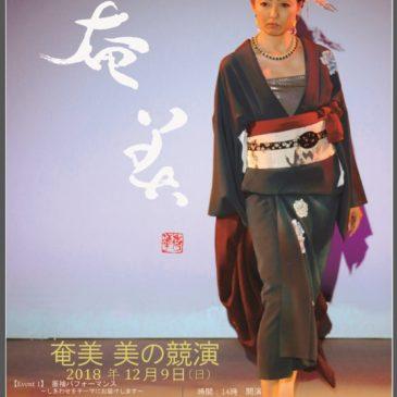 12/9(日)奄美パークでの着物ショーに興紬の作品登場!